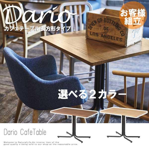 Dario ダリオ カフェテーブル 長方形タイプ (ア...