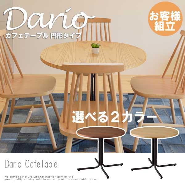 Dario ダリオ カフェテーブル 円形タイプ (アメ...