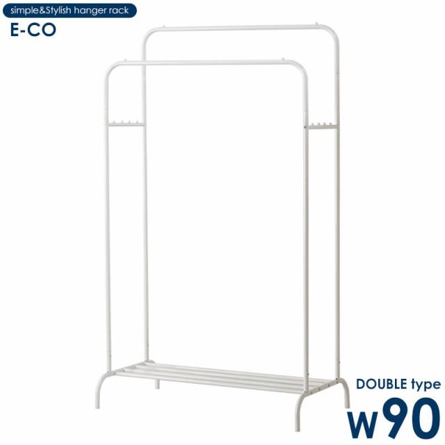 E-CO イーコ ダブルハンガー (クローゼット収納 ...