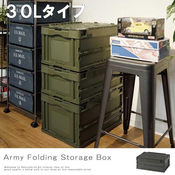 Army アーミー 折りたたみ収納ボックス 30L (コ...