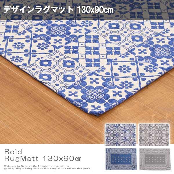 Bold ボールド デザインラグマット 130x90cm (ラ...