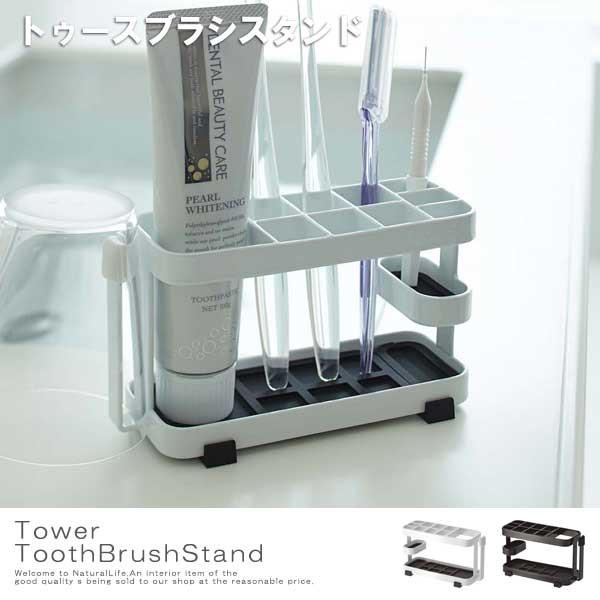 Tower タワー トゥースブラシスタンド (歯ブラシ...