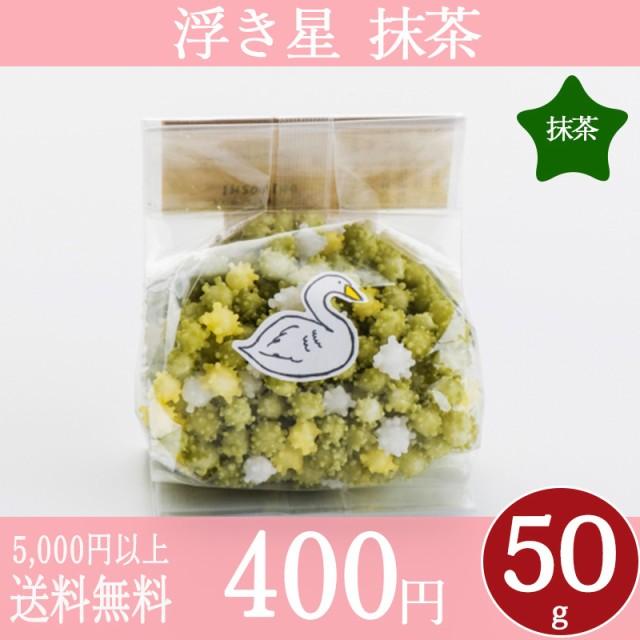 浮き星はくちょう 抹茶ベース 50g 条件付送料無料...