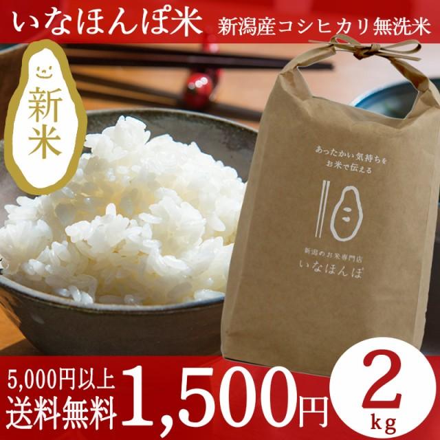新米 平成30年産 無洗米 いなほんぽ米 2kg 条件付...