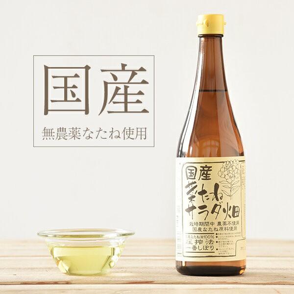 鹿北製油 国産 菜たね ★サラダ畑 650g[鹿北製油 ...
