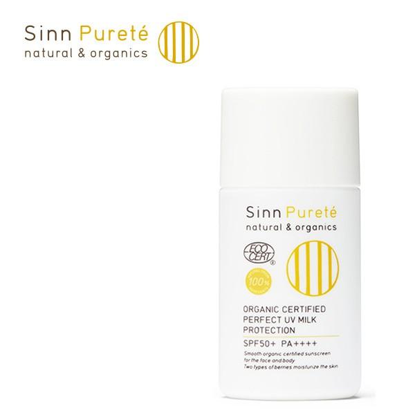 シンピュルテ(Sinn Purete)パーフェクトUVミルク プロテクション SPF50+ PA++++ 30ml 日焼け止め | オーガニック ひやけどめ 日焼けどめ