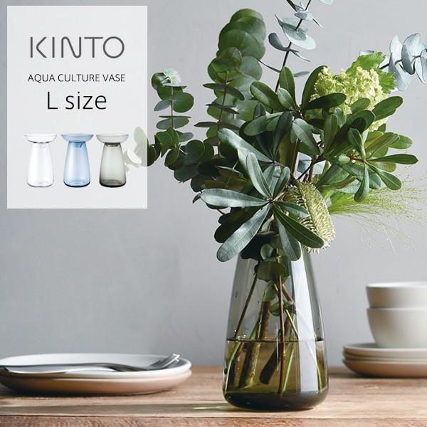KINTO(キントー) フラワーベース AQUA CULTURE VASE L ガラス 花瓶 水耕栽培 水栽培 ポット おしゃれ 大きい 花器 アクアカルチャーベ