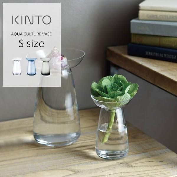 KINTO(キントー) フラワーベース AQUA CULTURE VASE S ガラス 花瓶 水耕栽培 水栽培 ポット おしゃれ 花器 アクアカルチャーベース|ガ