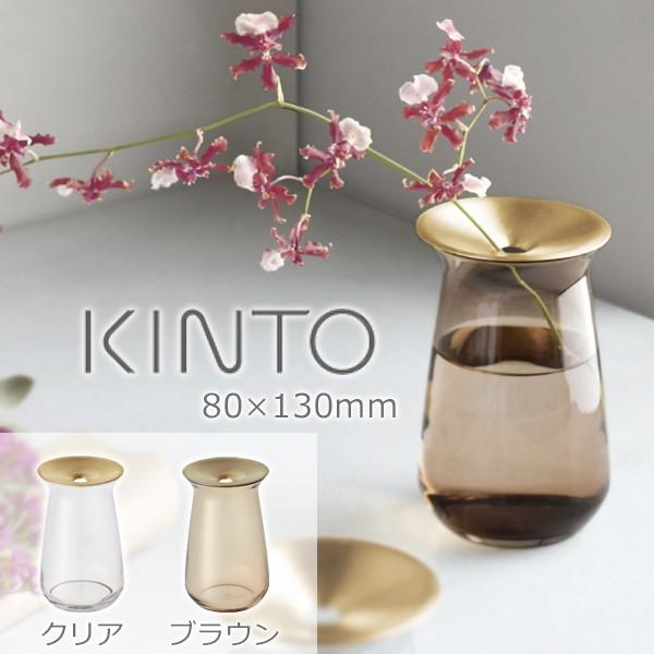 KINTO(キントー) フラワーベース LUNA ベース 80×130mm / 360ml │ 一輪挿し 花瓶 ナチュラル シンプル おしゃれ 花器 ギフト インテ