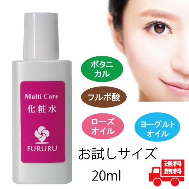 【フルボ酸】 FURURU ボタニカル 化粧水 お試し用...