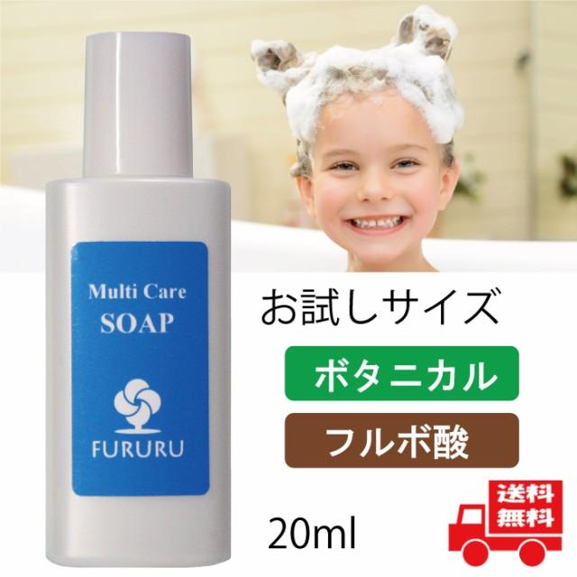 【フルボ酸】FURURU ボタニカル シャンプー お試...