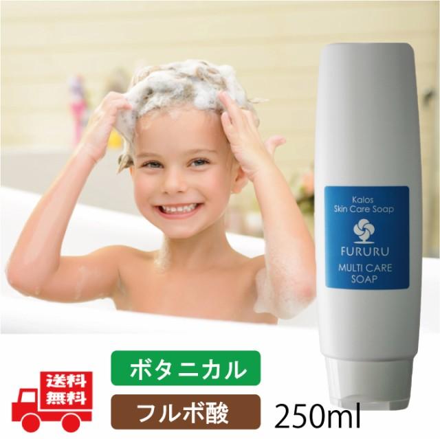 【フルボ酸】FURURU ボタニカル シャンプー 250ml...