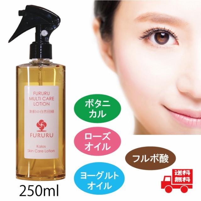 【フルボ酸】 FURURU ボタニカル 化粧水 250ml さ...