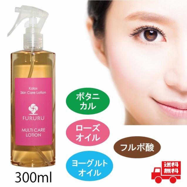 【フルボ酸】 FURURU ボタニカル 化粧水 300ml さ...