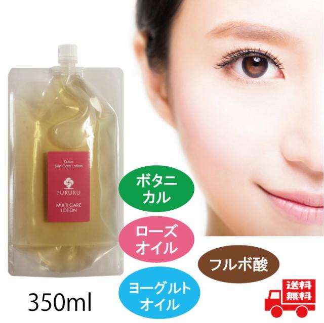 【フルボ酸】 FURURU ボタニカル 化粧水 詰替え用...