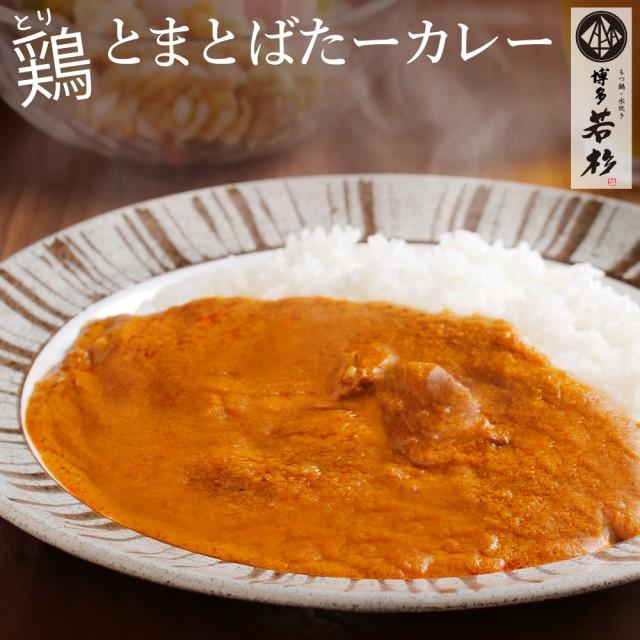 【ネコポス/送料無料】鶏とまとばたーカレー/チキ...