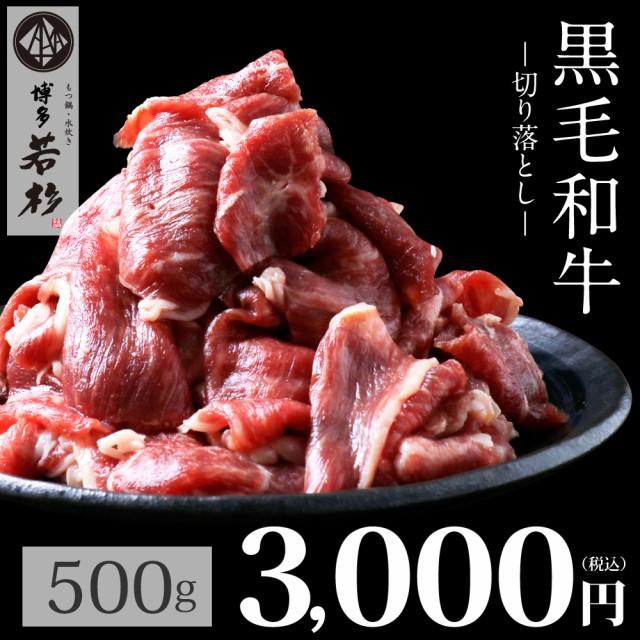 しゃぶしゃぶ牛切り落とし500g/のしOK/無料 贈り...