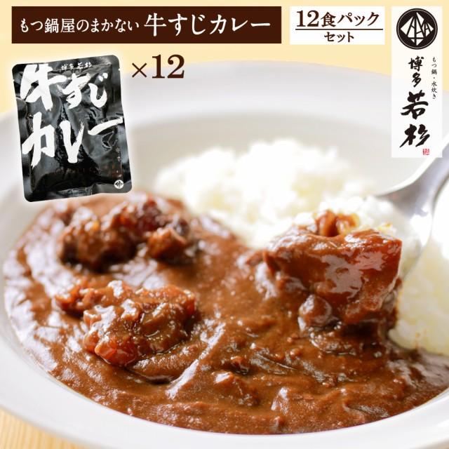 ★まとめ買い★博多若杉牛すじカレー12パック【...