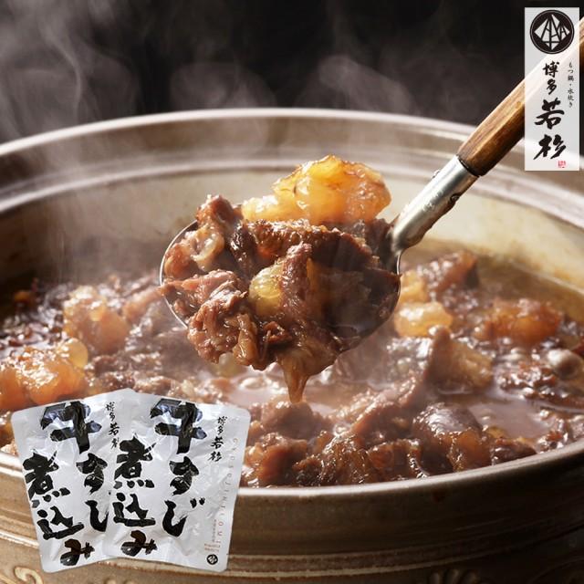 【リニューアル】 博多 牛すじ煮込み 2食パック...