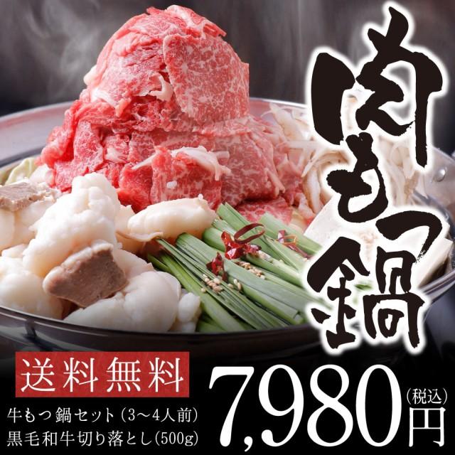 送料無料<特別仕様>肉もつ鍋セット(3〜4人前...