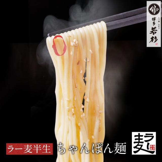 ネコポス 送料無料 ちゃんぽん麺 6玉 セット ラー...