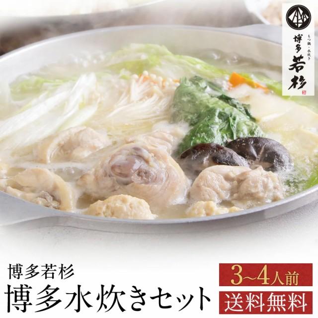 送料無料/博多若杉水炊き3〜4人前セット【2セ...