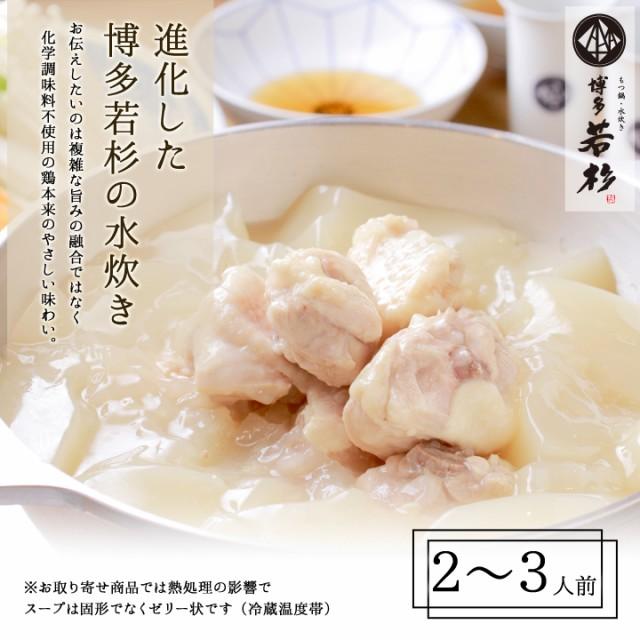 送料無料/博多若杉水炊き2〜3人前セット【2セ...