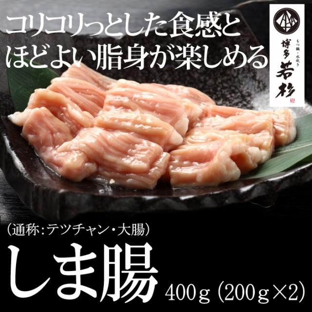 国産ホルモンしま腸 400g もつ鍋(モツ鍋)追加...