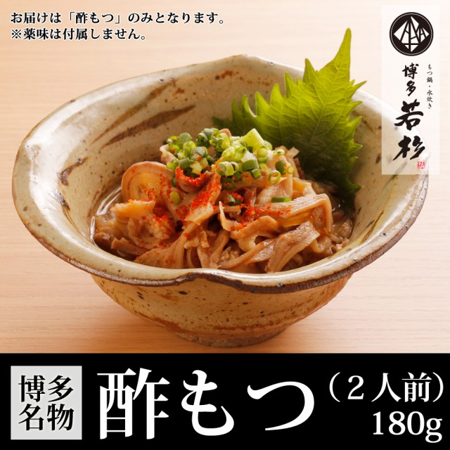 博多名物「酢もつ」2人前(180g)