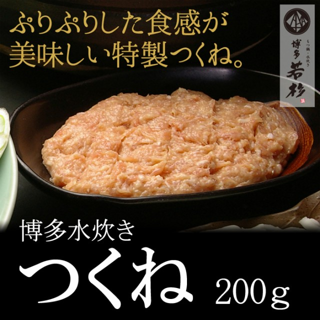 博多水炊きつくね 200g(鍋用つくね・鶏ミンチ...