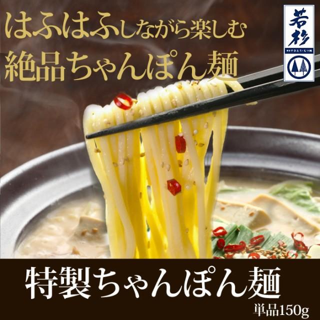 もつ鍋(モツ鍋)・水炊き用 ちゃんぽん麺150g 1...