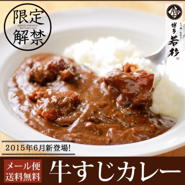 博多若杉牛すじカレー3パック【ネコポス送料無料...