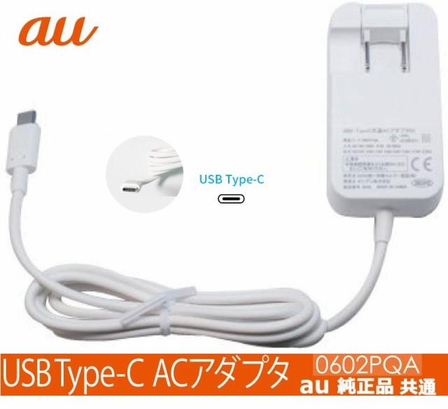au 純正品  急速充電器 高出力27W対応  USB Powe...
