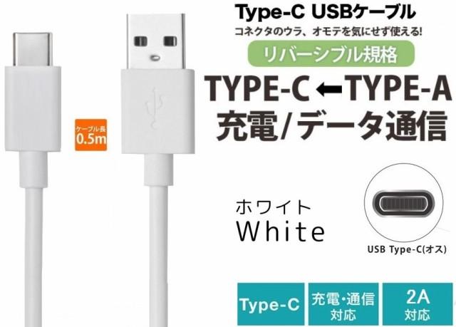 TypeC充電ケーブル USB Type-C ケーブル 充電&通...