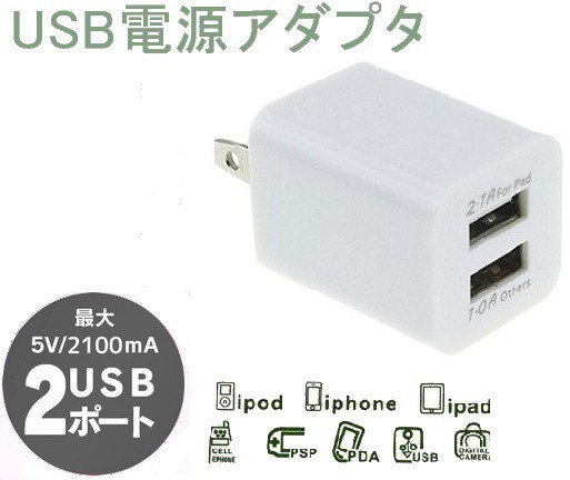 USB充電器 コンセント 2.1A /1A 充電 iphone iPad...