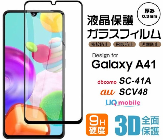 Galaxy A41 全画面保護ガラスフィルム A41 3D曲面...