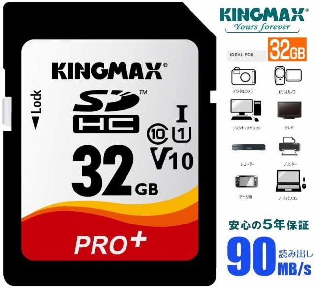 32GB KINGMAX SDHCカード 32GB class10 UHS-1 U1/...