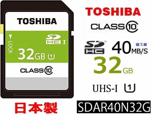 32GB TOSHIBA SDHCカード 32GB Class10 UHS-I対応...