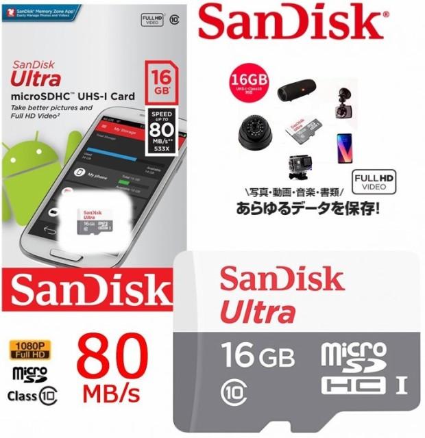 16G マイクロSDHCカード SanDisk 16GB Ultra UHS-...