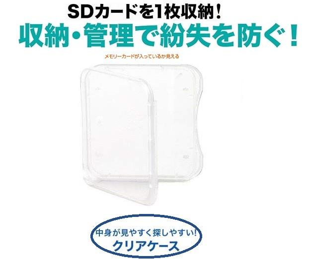 SDカードケース SDHCカードクリアケース 薄型 1枚...