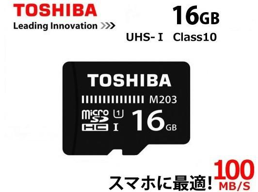 16GB microSDカード 16GB 東芝マイクロSD microSD...