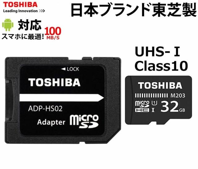 32GB 東芝 microSDHCカード 100MB/s TOSHIBA フル...