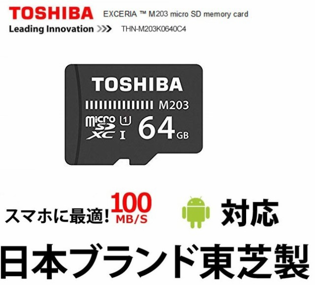 microSDXCカード 64GB 東芝 EXCERIA CLASS10 UHS-...