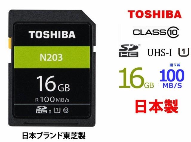 16GB 東芝 SDHCカード 16GB 読込100MB/s UHS-I ク...