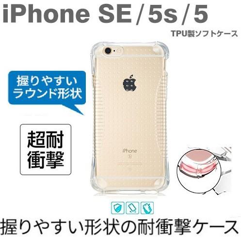 iPhoneSE耐衝撃TPUケース iPhone5sソフトケース  ...
