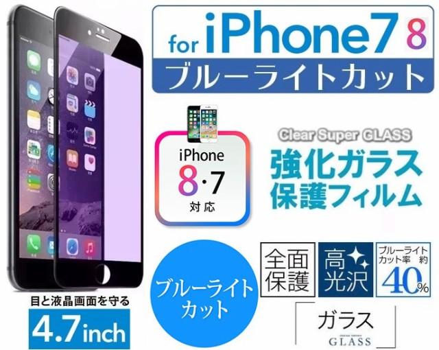 iPhone8ガラスフィルム iPhone7強化ガラス保護フ...