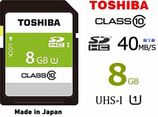 8GB TOSHIBA SDHCカード 8GB Class10 UHS-I対応 ...
