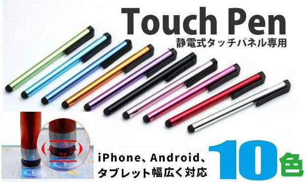ボールペン型スマートフォン タッチペンiPhone iP...