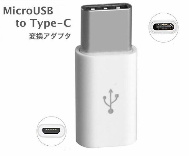 USB TypeCアダプタ Micro USB(メス) to Type-Cア...
