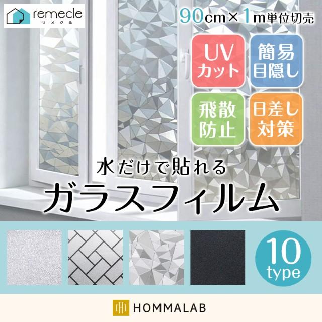 ガラスフィルム 窓 目隠しシート【10種類から選べ...